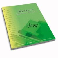کتاب آموزش سرهم نویسی  انگلیسی یا هندرایتینگ English Cursive handwriting