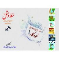 کتاب خط و مثل - آموزش خط تحریری با کمک ضرب المثل - مناسب برای دانش آموزان