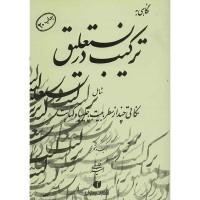 کتاب نگاهی به  ترکیب در نستعلیق از احمد فلسفی