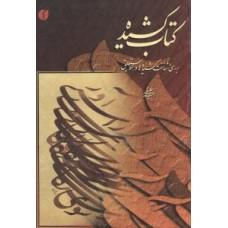 کتاب کشیده - بررسی وشناخت کشیده هادر خط نستعلیق