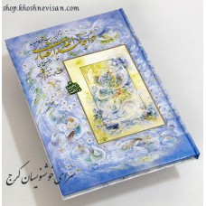 گزینه زیباترین سخنان خواجه عبدالله انصاری