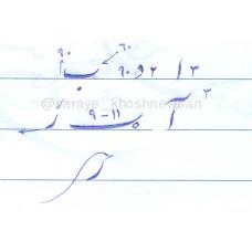 دانلود فیلم درس اول آموزش خوشنویسی با خودکار