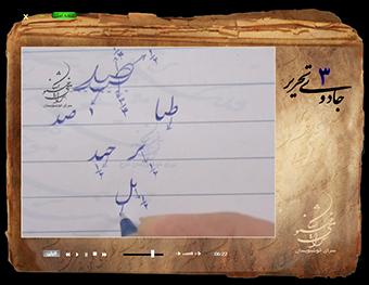 آموزش ضخامت نویسی با خودکار